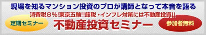 現場を知るマンション投資のプロが講師となって本音を語る 消費税8%!東京五輪!!節税・インフレ対策には不動産投資!! 定期セミナー 不動産投資セミナー 参加者無料
